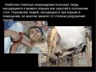 Наиболее тяжёлые повреждения получают люди, находящиеся в момент взрыва вне