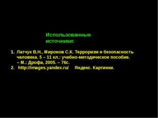 Использованные источники: Латчук В.Н., Миронов С.К. Терроризм и безопасность