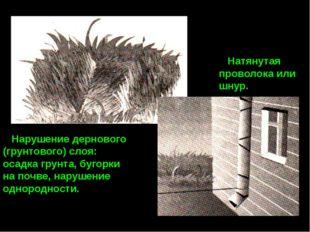 Натянутая проволока или шнур. Нарушение дернового (грунтового) слоя: осадка