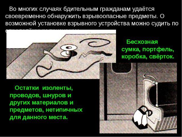 Во многих случаях бдительным гражданам удаётся своевременно обнаружить взрыв...
