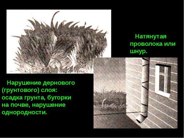 Натянутая проволока или шнур. Нарушение дернового (грунтового) слоя: осадка...