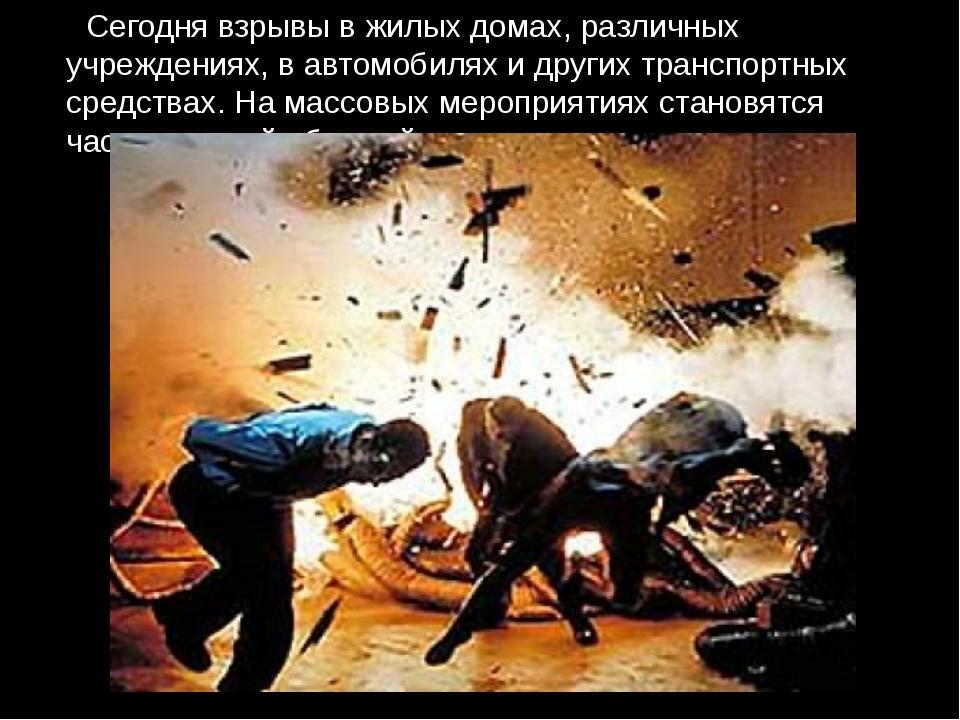 Сегодня взрывы в жилых домах, различных учреждениях, в автомобилях и других...