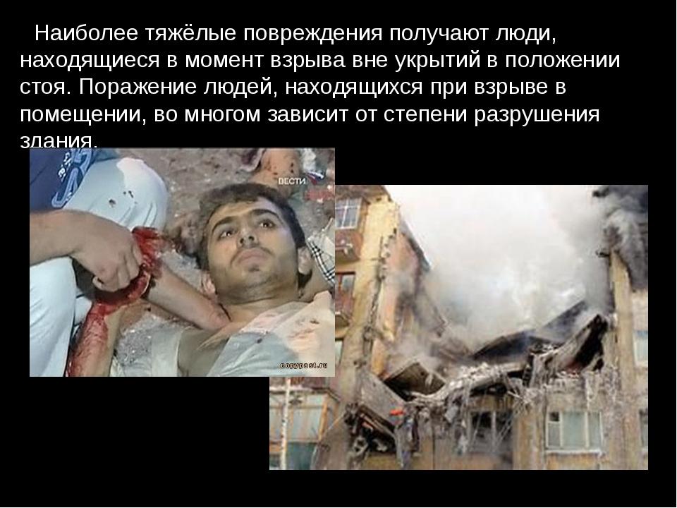 Наиболее тяжёлые повреждения получают люди, находящиеся в момент взрыва вне...