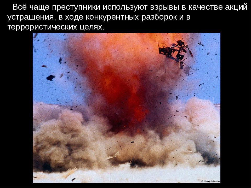 Всё чаще преступники используют взрывы в качестве акций устрашения, в ходе к...