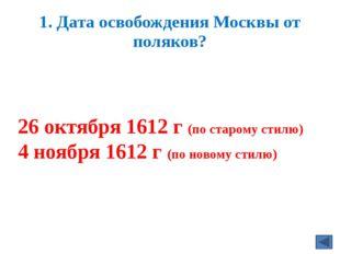 14.Древний русский город, который стал ключевым пунктом всей русской обороны