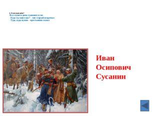 Михаил Федорович Романов (изБРАН НА ЦАРСТВО В 1613 Г.) 4. С именем этого чело