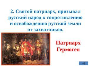 Кузьма Минин (земский староста из Нижнего Новгорода) 5. О ком стихи? Он ополч