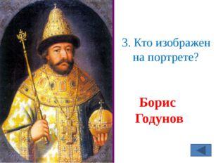 6. Какую русскую святыню героически отстаивали защитники Руси в течение полут