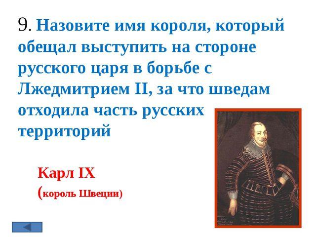 12.Икона, ставшая святыней Второго ополчения, сопровождала ополчение в поход...