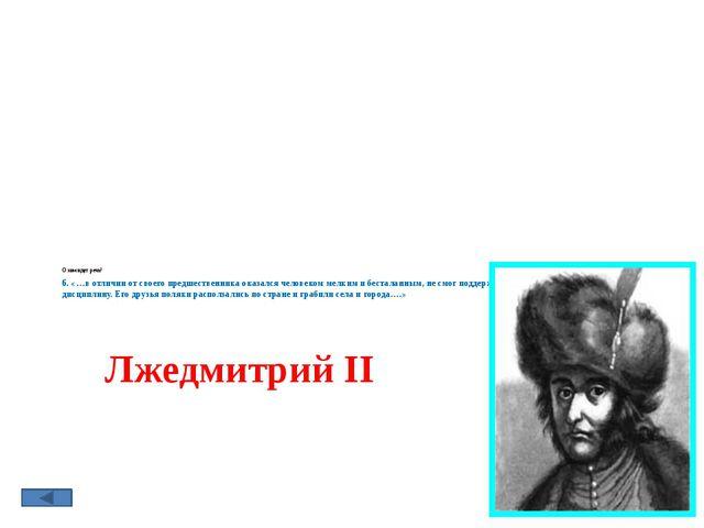 9. Какая сабля принадлежала Пожарскому, а какая Минину? 1 – Пожарскому 2 - Ми...
