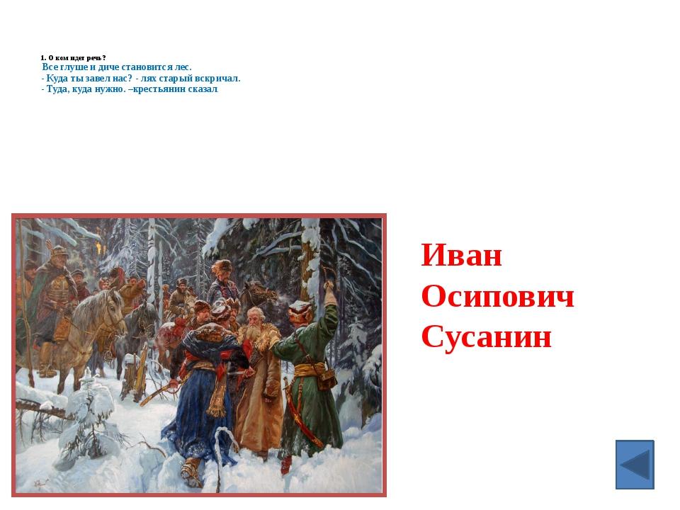 Михаил Федорович Романов (изБРАН НА ЦАРСТВО В 1613 Г.) 4. С именем этого чело...