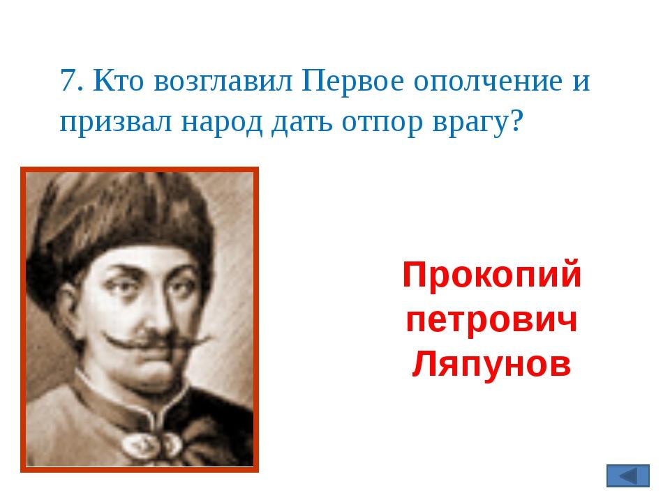 10. Кем был установлен День народного единства? Когда? В. В. Путин, предложен...