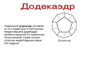 Правильный додекаэдр составлен из 12-и правильных 5-иугольников. Каждая верши