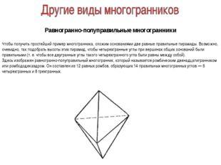 Равногранно-полуправильные многогранники Чтобы получить простейший пример мн
