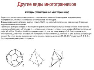 Изоэдры (равногранные многогранники) В кристаллографии приходится встречаться