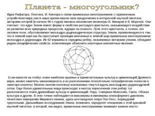 Идеи Пифагора, Платона, И. Кеплера о связи правильных многогранников с гармон
