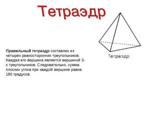Правильный тетраэдр составлен из четырех равносторонних треугольников. Каждая