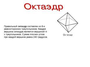 Правильный октаэдр составлен из 8-и равносторонних треугольников. Каждая верш