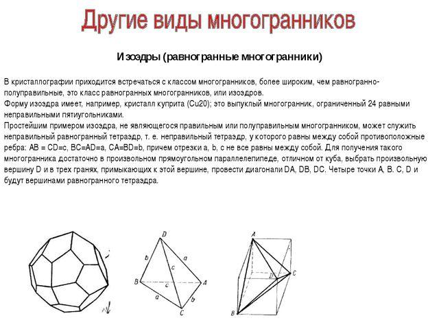 Изоэдры (равногранные многогранники) В кристаллографии приходится встречаться...