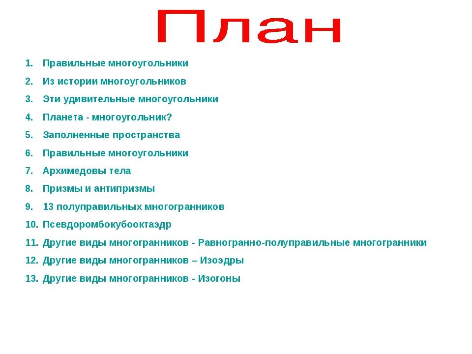 Правильные многоугольники Из истории многоугольников Эти удивительные многоуг...