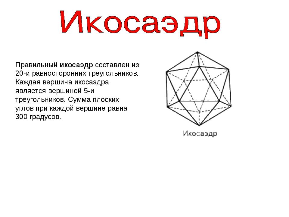 Правильный икосаэдр составлен из 20-и равносторонних треугольников. Каждая ве...