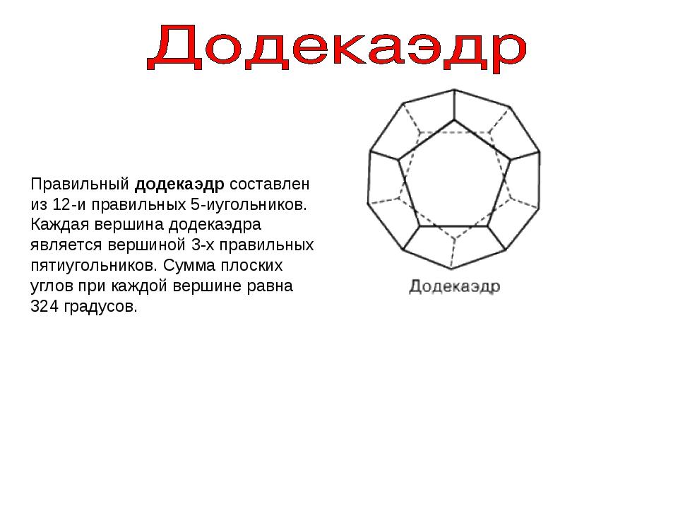 Правильный додекаэдр составлен из 12-и правильных 5-иугольников. Каждая верши...