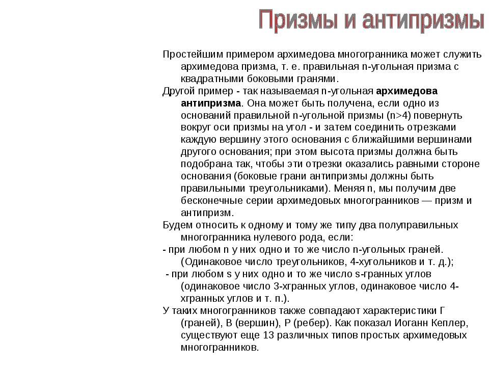 Простейшим примером архимедова многогранника может служить архимедова призма,...