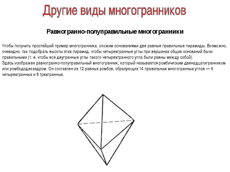 Равногранно-полуправильные многогранники Чтобы получить простейший пример мн...