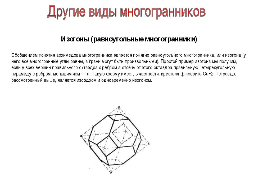 Изогоны (равноугольные многогранники) Обобщением понятия архимедова многогран...