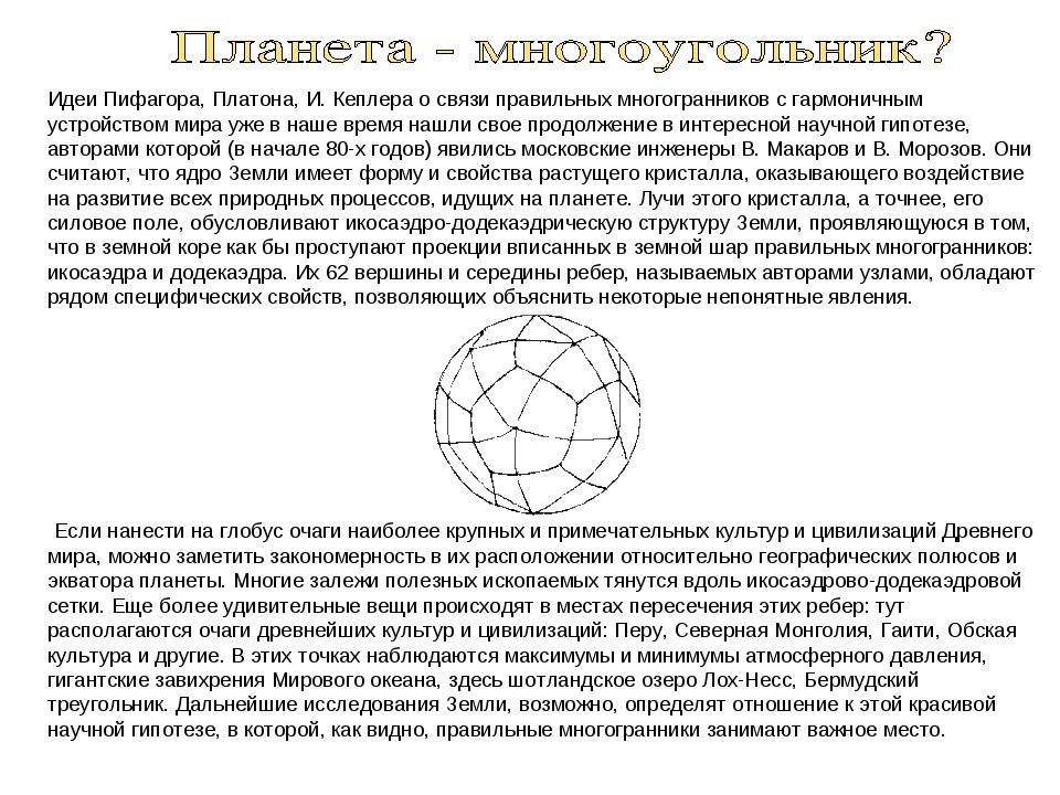 Идеи Пифагора, Платона, И. Кеплера о связи правильных многогранников с гармон...