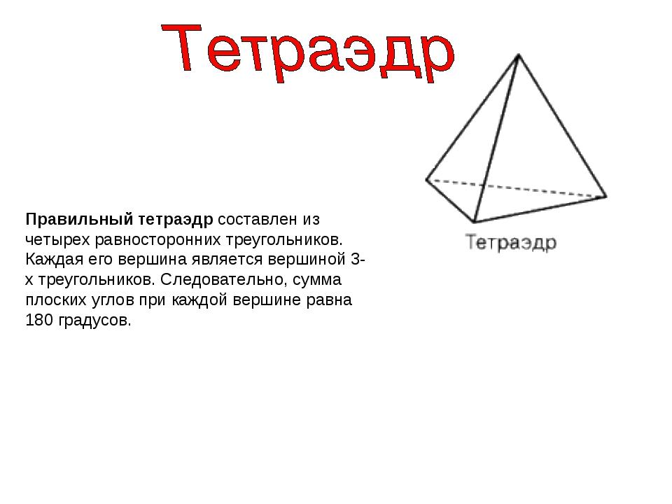 Правильный тетраэдр составлен из четырех равносторонних треугольников. Каждая...