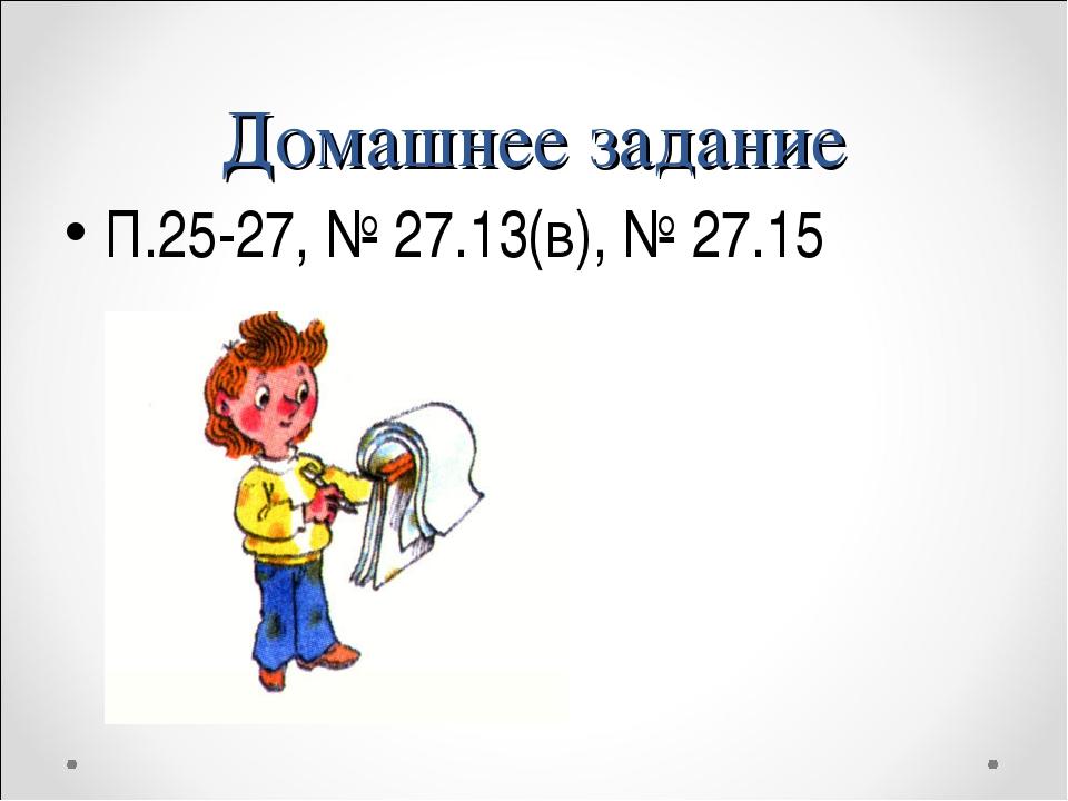 Домашнее задание П.25-27, № 27.13(в), № 27.15
