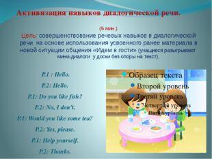 (5 мин.) Цель: совершенствование речевых навыков в диалогической речи на осн