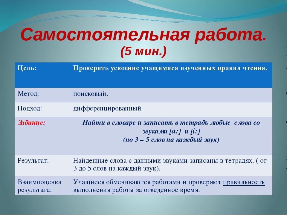 Самостоятельная работа. (5 мин.) Цель: Проверитьусвоениеучащимися изученных п...