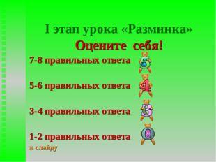 I этап урока «Разминка» Оцените себя! 7-8 правильных ответа 5-6 правильных от