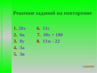 Решение заданий на повторение 1. 20х 6. 11с 2. 6к 7. 30х + 180 3. 8у 8. 11м -