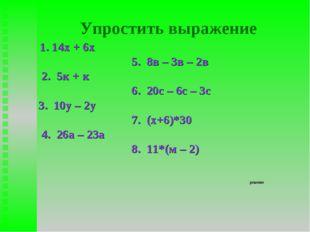 Упростить выражение 1. 14х + 6х 5. 8в – 3в – 2в 2. 5к + к 6. 20с – 6с – 3с 3.