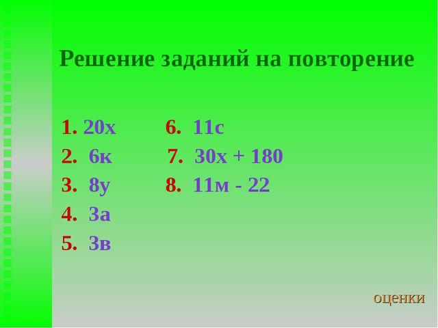 Решение заданий на повторение 1. 20х 6. 11с 2. 6к 7. 30х + 180 3. 8у 8. 11м -...