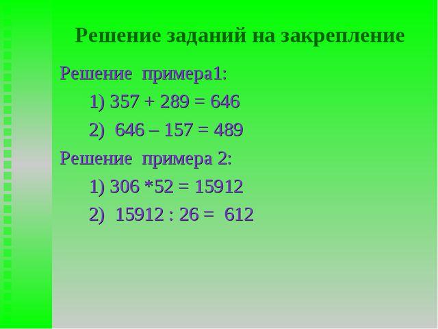 Решение заданий на закрепление Решение примера1: 1) 357 + 289 = 646 2) 646 –...