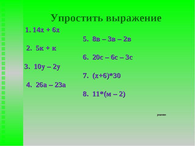 Упростить выражение 1. 14х + 6х 5. 8в – 3в – 2в 2. 5к + к 6. 20с – 6с – 3с 3....
