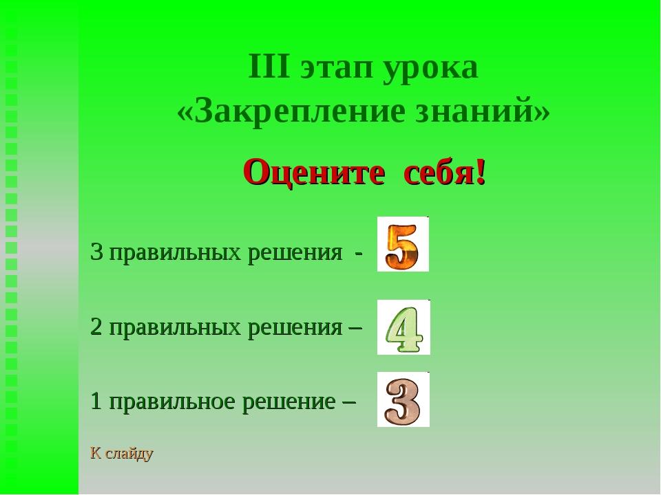 III этап урока «Закрепление знаний» Оцените себя! 3 правильных решения - 2 пр...