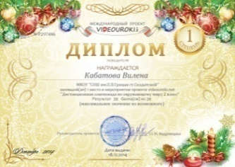 H:\олимпиады\декабрь 2014г\вилена\Кабатова Вилена - диплом первой степени.jpg