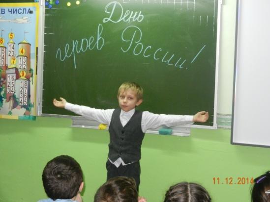 H:\2 б\фото 2б\день героя россии\DSCN2062.JPG