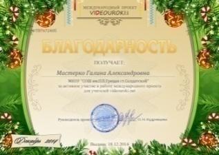 H:\олимпиады\декабрь 2014г\галя\Мастерко Галина Александровна - благодарность.jpg