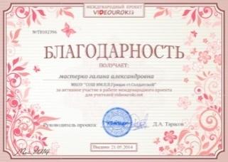 H:\олимпиады\дипломы\мои\мастерко галина александровна - благодарность.jpg