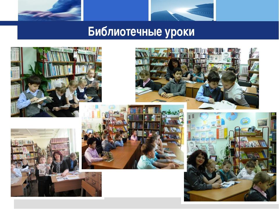Формирование информационной культуры младших школьников L o g o