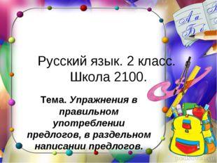 Русский язык. 2 класс. Школа 2100. Тема. Упражнения в правильном употреблении