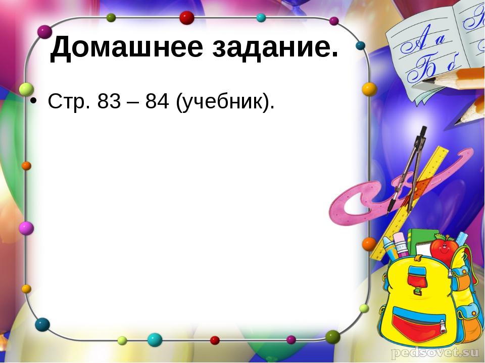 Домашнее задание. Стр. 83 – 84 (учебник).