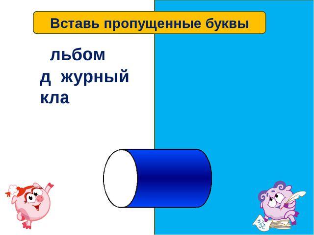 Вставь пропущенные буквы тетрадь директор девочка