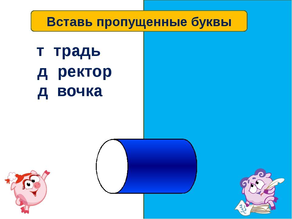 Вставь пропущенные буквы задача ответ учительница